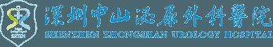 深圳中山泌尿外科醫院Logo