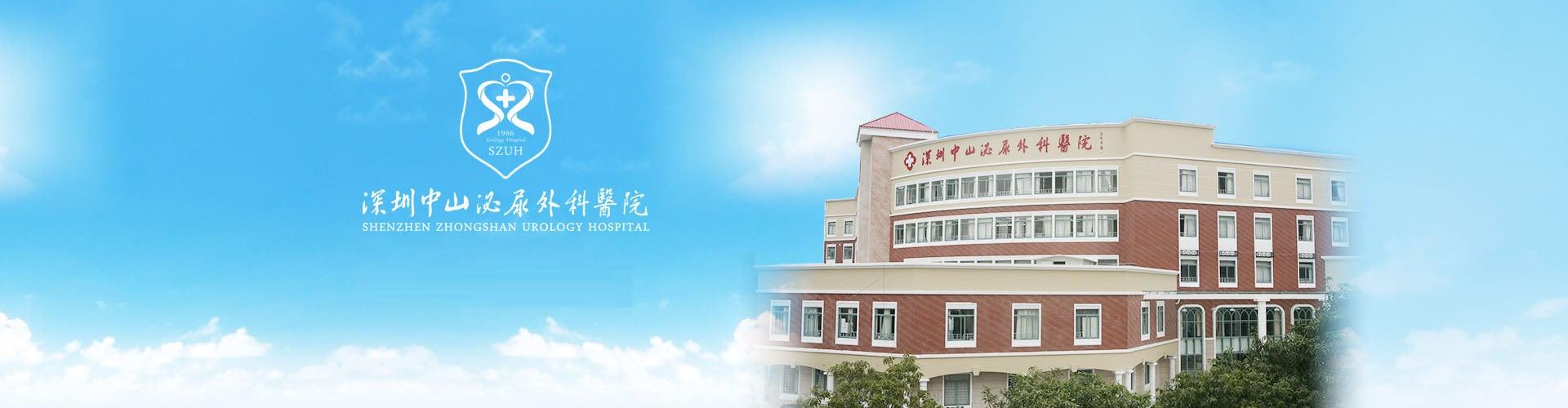 深圳中山泌尿外科醫院生殖中心醫院大圖Banner