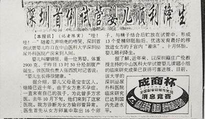 【转载1998年深圳特区报】深圳首