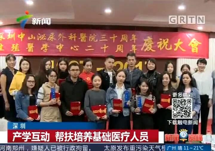 深圳:产学互动 帮扶培养基础医疗人员