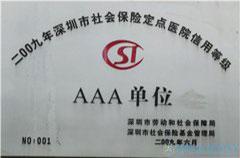社保醫院信用等級AAA單位