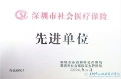 深圳市社会医疗保险先进单位