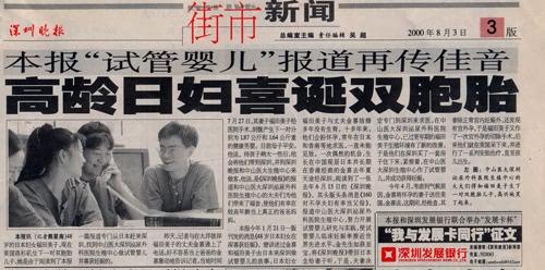 深圳中山泌尿外科醫院新聞報道