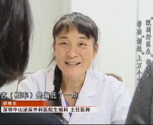"""深圳第一例试管婴儿缔造者胡晓东荣获""""深圳好医生""""称号"""