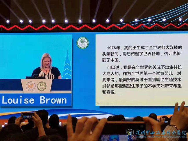 世界首例试管婴儿出席中国生殖年