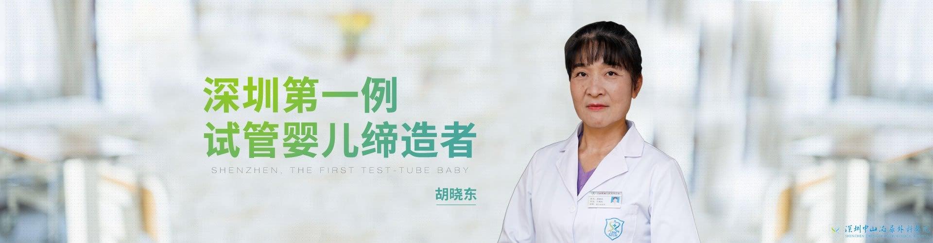 深圳中山泌尿外科医院生殖中心深圳第一例试管婴儿缔造者胡晓东Banner