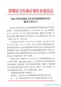 关于2018年度深圳市卫生系列高级