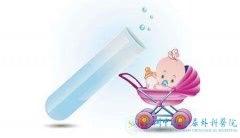 从哪些问题可以了解到试管婴儿