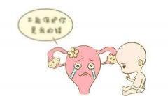 试管婴儿移植后发生流产的原因是