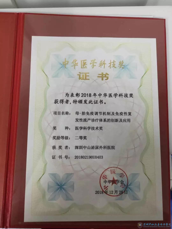 中華醫學獎