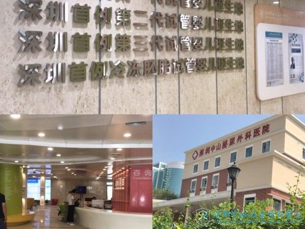 从香港到深圳做试管婴儿的日记