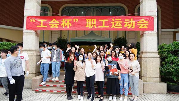 團結互助、增進友誼——我院2021年「工會杯」職工系列活動之拔河比賽風采